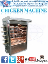 CHICKEN GRILL MACHINE شواية دجاج ماكينة  from VIA EMIRATES EXPRESS TRADING EST