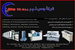 Automation Machinery Supply & Service Provider from JEMS COMPANY W.L.L