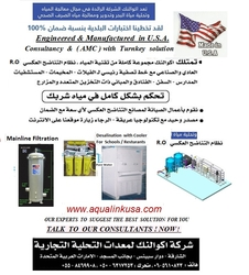 Aqualink desalination Water Purifiers for  Residential  Villa Houses  &  Offices